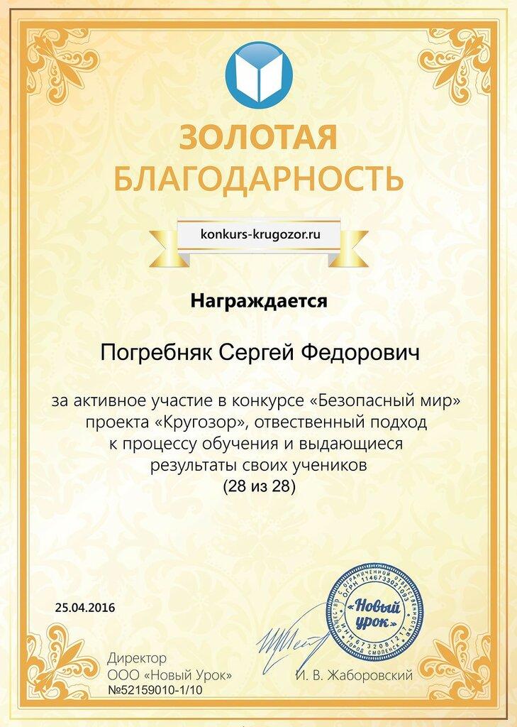 krugozor_format_A4_document_150137.jpg
