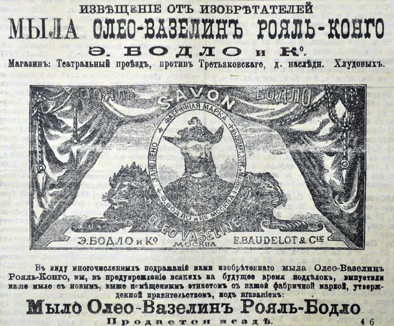 Мыло Олео Вазелин Ведомости Спб град 1899 800.jpg