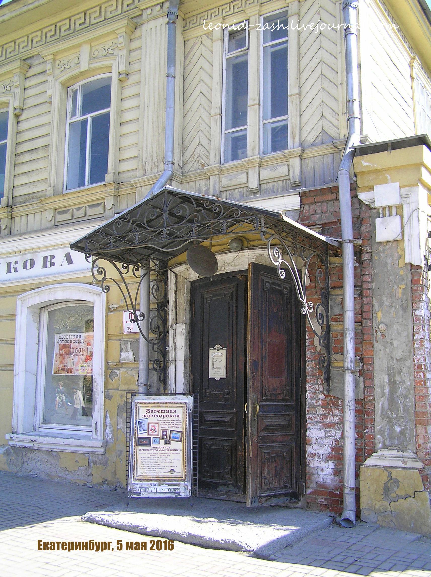 Екатеринбург 03.JPG