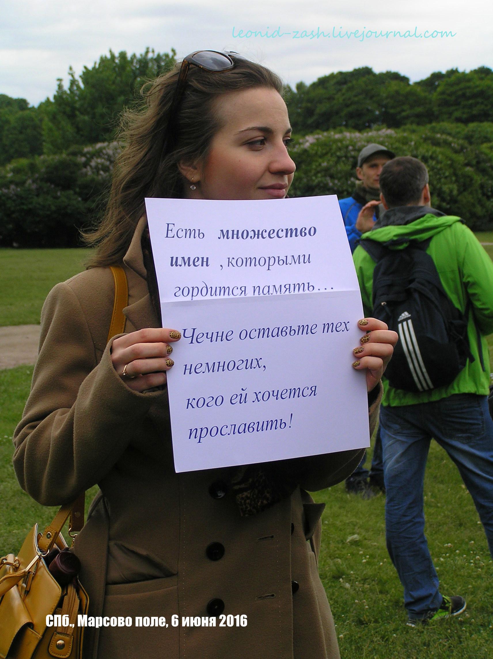 митинг мост Кадырова 204.JPG