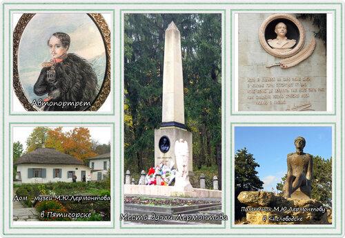 27 июля -день памяти М.Ю.Лермонова