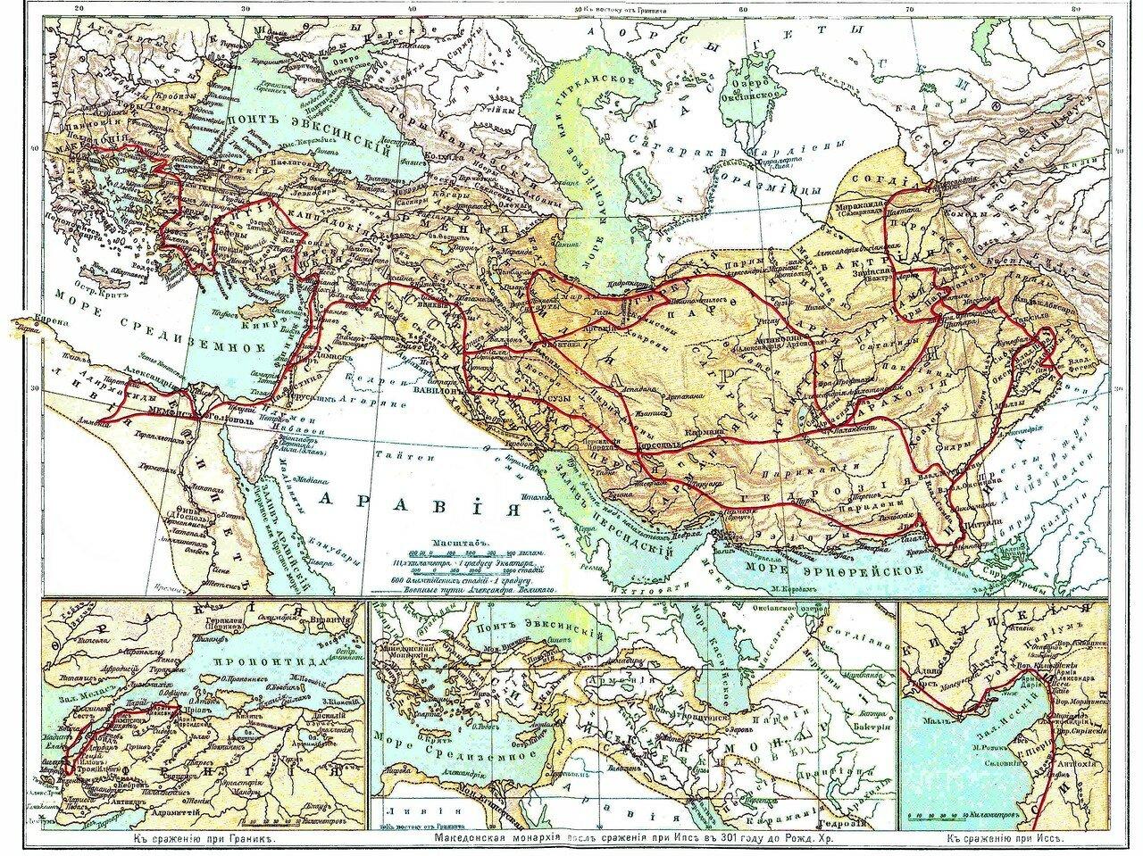 Империя Ал. Македонского