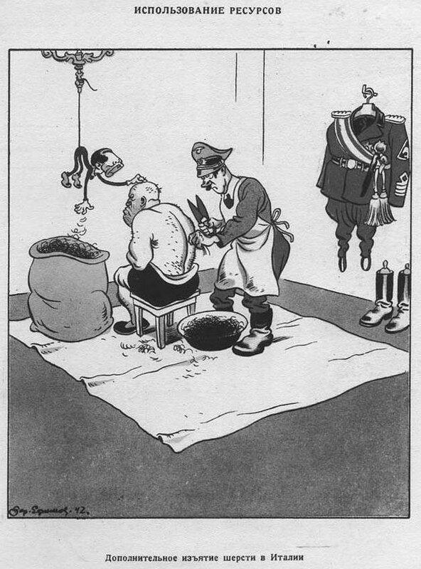 Италия в ВОВ, союзники Гитлера, вассалы Германии
