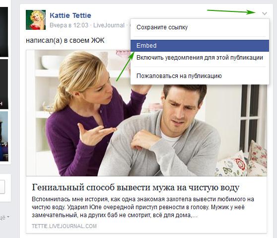 Вставка публикации (статуса) из Facebook в пост ЖЖ