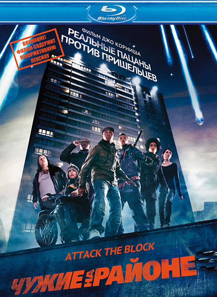 Чужие на районе / Attack the Block (2011/BDRip/HDRip)