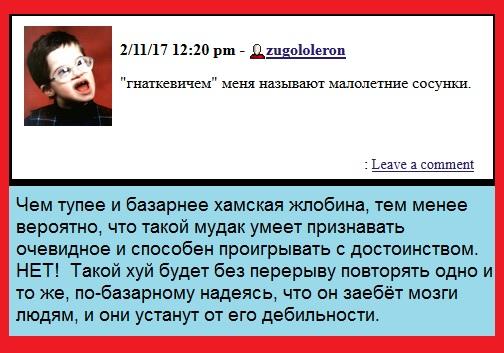 Гнаткевич, жлоб, подонки, сексоты, ЛЖР, Я, провокация