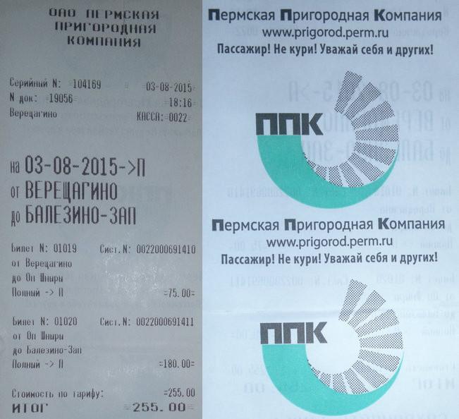 билет Верещагино
