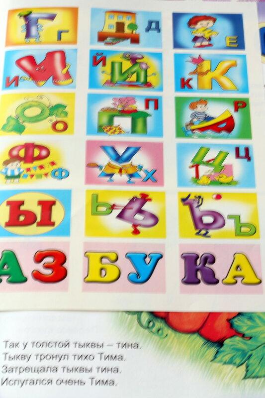 азбука наклейки1.jpg