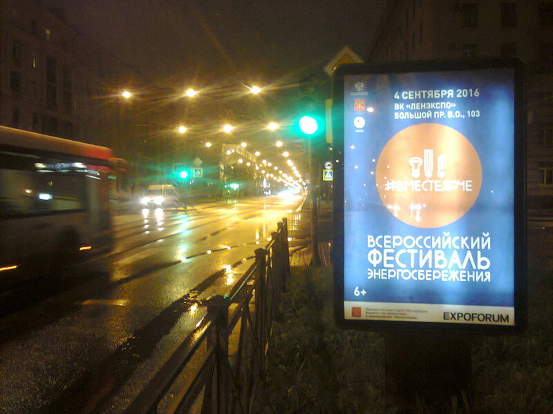 Всероссийский фестиваль энергосбережения