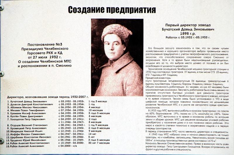 История промышленности России в фотографиях: Челябинский завод «Агромаш»