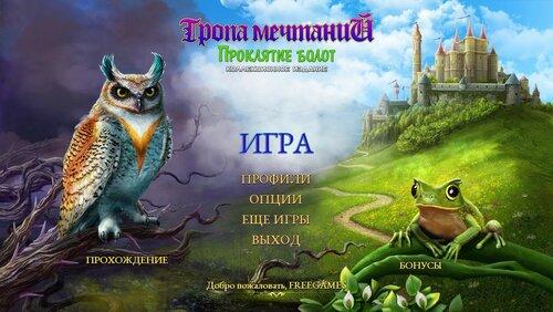 Тропа мечтаний 2: Проклятие болот. Коллекционное издание   Dreampath 2: Curse of Swamps CE (Rus)