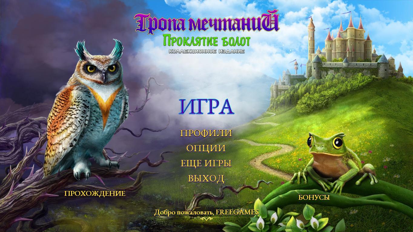 Тропа мечтаний 2: Проклятие болот. Коллекционное издание | Dreampath 2: Curse of Swamps CE (Rus)