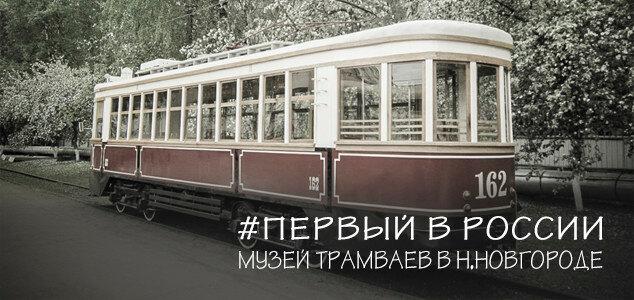 Нижегородский музей трамваев находится в депо
