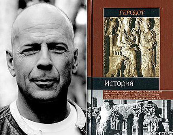 35. Брюс Уиллис (Bruce Willis) — Геродот «История».