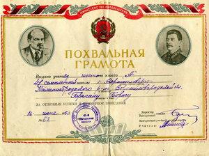 1950 г. Похвальная грамота