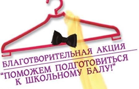 Сбор пожертвований акции «Поможем подготовиться к школьному балу!» будет проходить до 15 мая