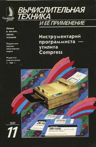 Журнал: Вычислительная техника и её применение - Страница 2 0_144747_7c638cf2_orig