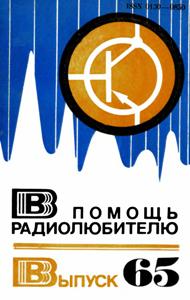 Журнал: В помощь радиолюбителю - Страница 3 0_147339_50a0a4fb_orig