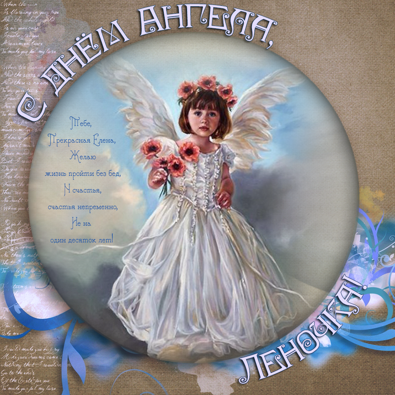 День ангела елены открытки