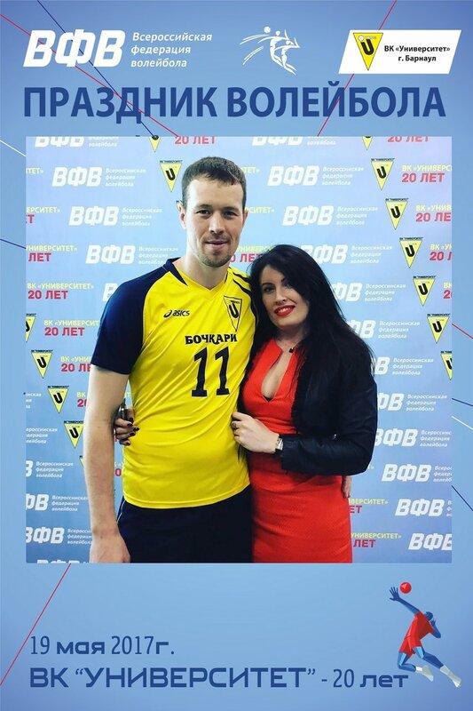 Праздник волейбола посвященный 20 летию ВК «Университет» г.Барнаул19 мая 2017г. #вкуниверситет