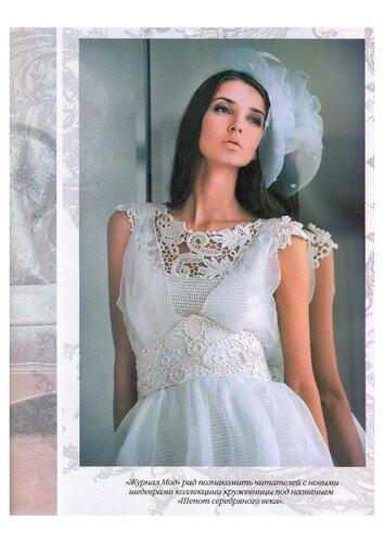 Журнал мод 594 вязание стильные модели 98