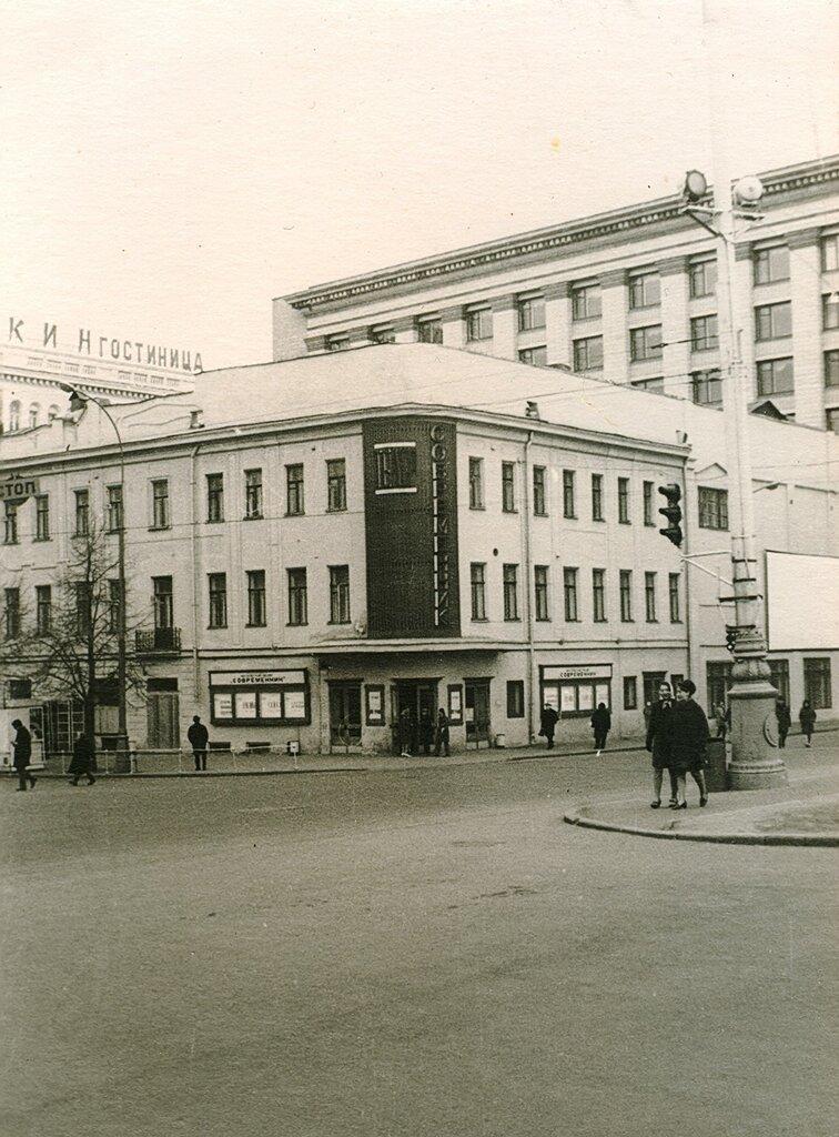 110404 Театр «Современник» на площади Маяковского 1967-1974.jpg