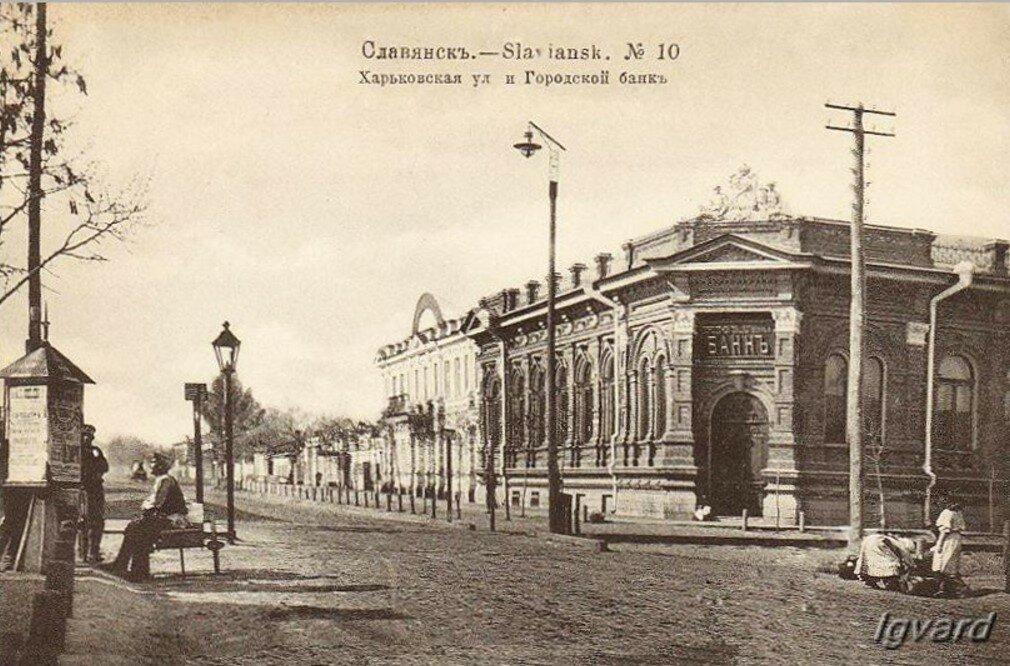 Улица Харьковская и Городской банк