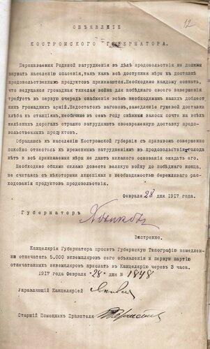 ф. 140, оп. 1, д. 542, л. 12