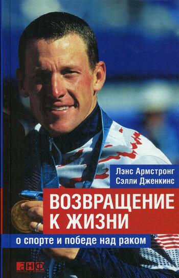 Лэнс Армстронг.jpg