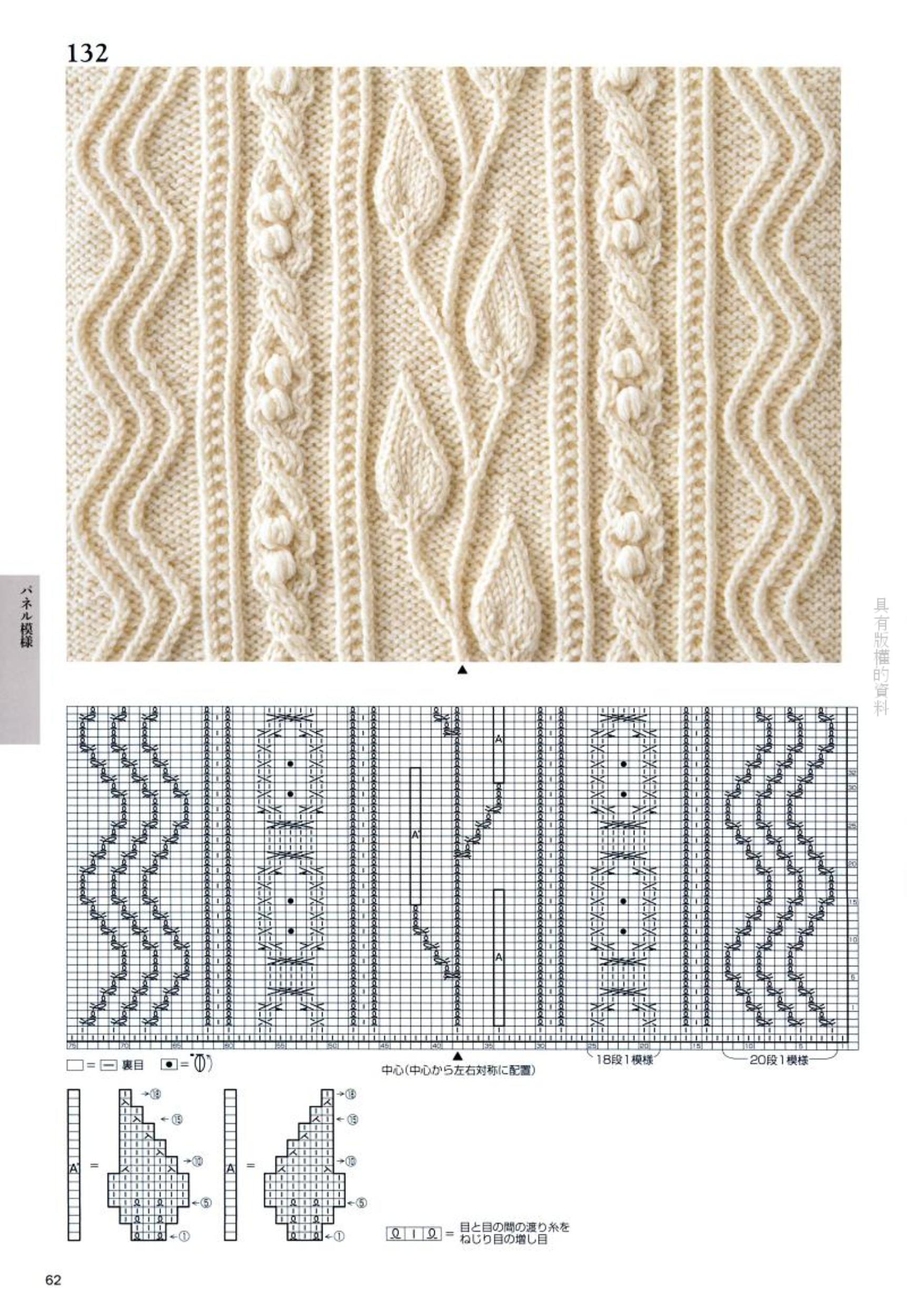 Описание вязания японских узоров 118