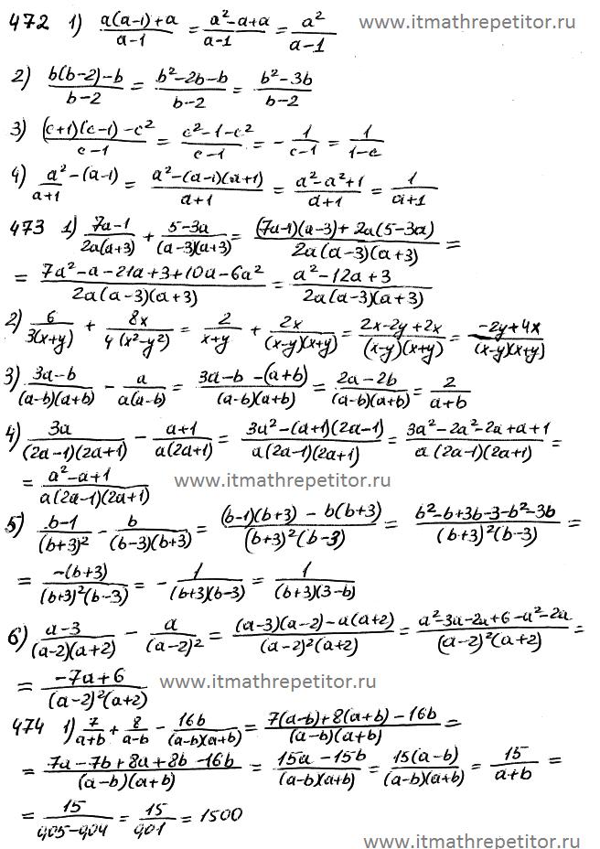 Гдз алгебра 7 колягин, ткачева задачи 472-474. 1.