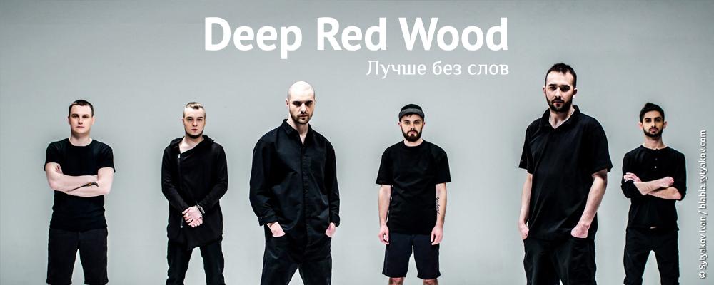 Deep Red Wood «Лучше без слов» 2016
