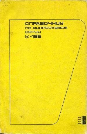 Аудиокнига Справочник по микросхемам серии К155 - Рахимов Т.М.