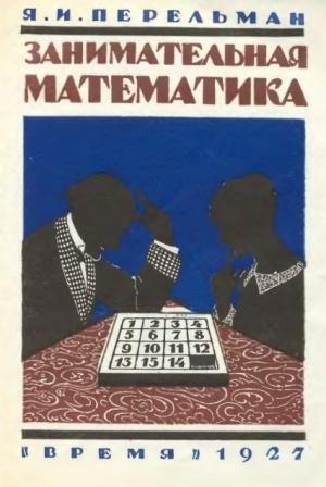 Аудиокнига Занимательная математика - Перельман Я.И.