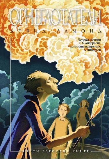 Огнеглотатели - обложка книги.jpg