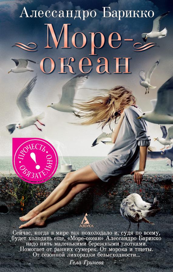 Илл. 5 - Обложка книги - Море-океан.jpg