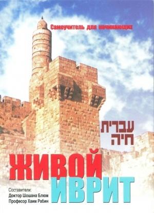 Аудиокнига Ivrit Haya (Живой Иврит) - Блюм Ш., Рабин Х.