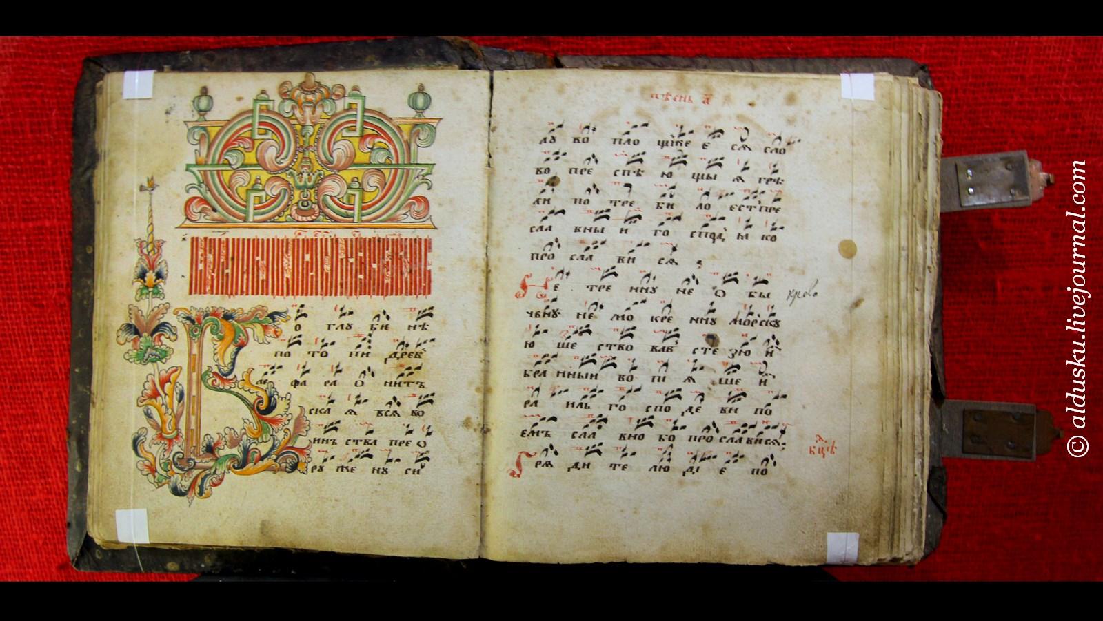 Ирмос. Рукопись. 1777 г. Происходит из д. Косицкая