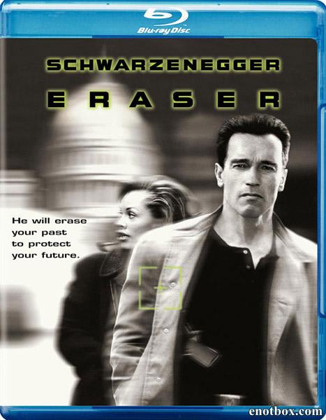 Стиратель / Eraser (1996/BDRip/HDRip)