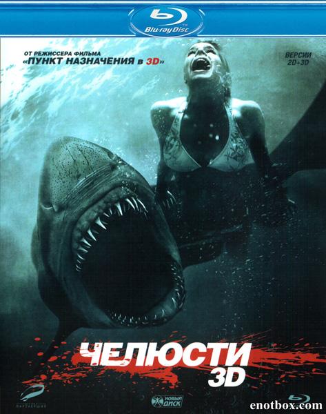 Челюсти 3D / Shark Night 3D (2011/BDRip/HDRip/3D)