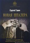 С. Гавин «Новая шпалера»