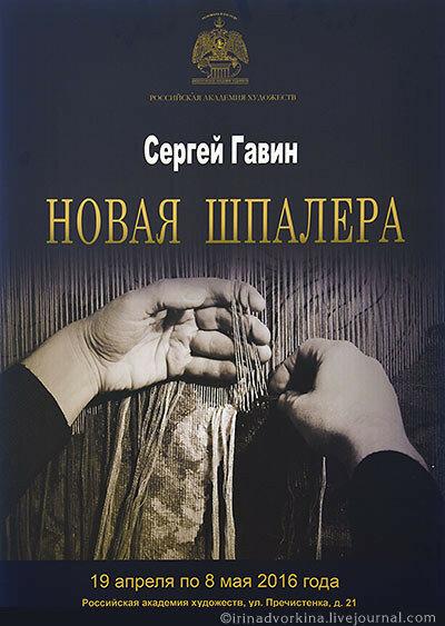 Сергей Гавин «Новая шпалера»