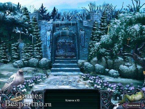 Дальние Королевства: Зимний пасьянс