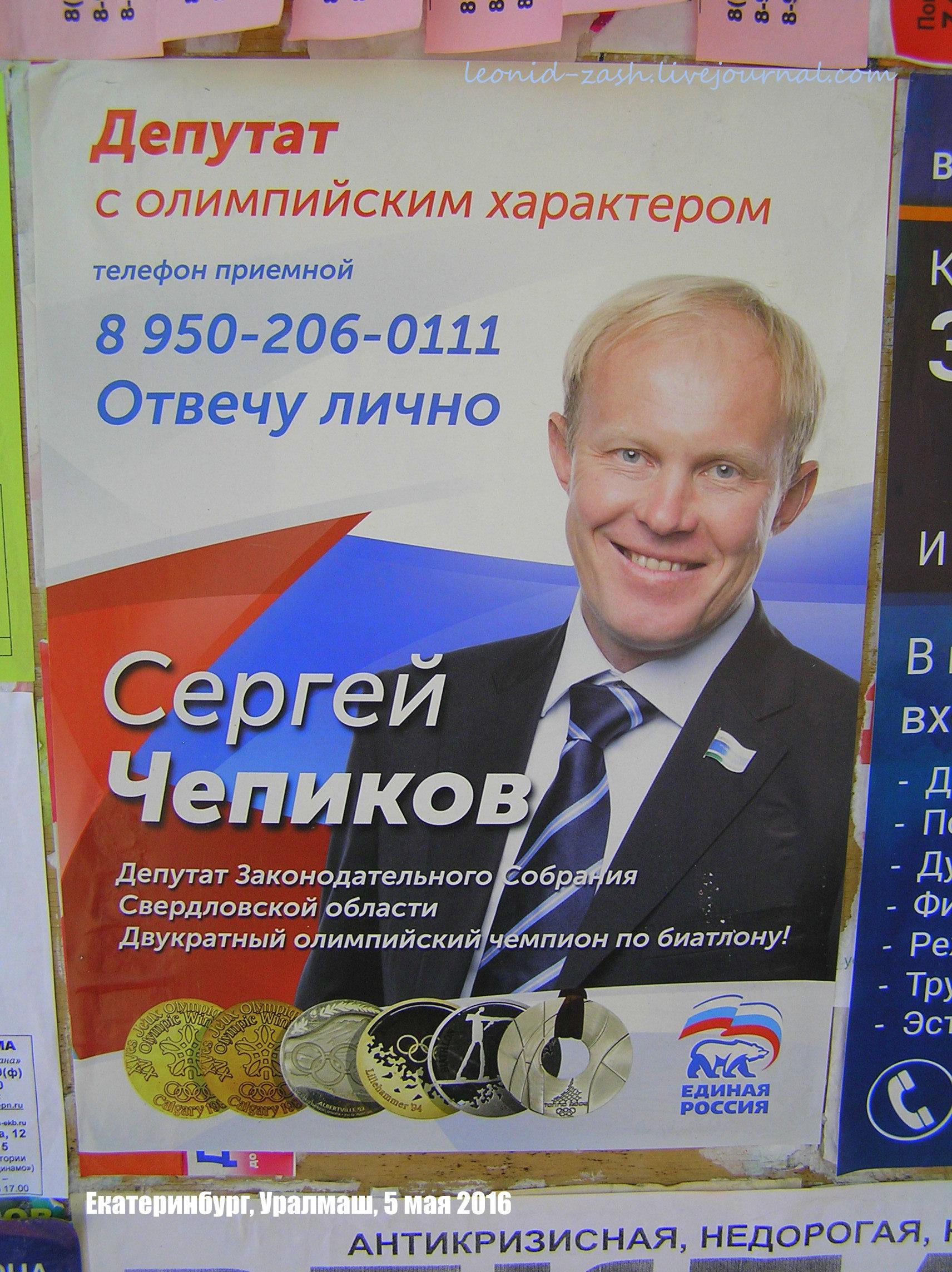 Чепиков Единая Россия 65.JPG