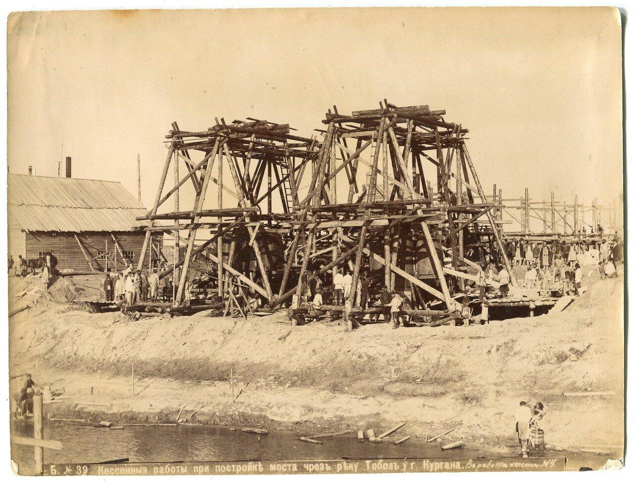 39. Кессонные работы при постройке моста через реку Тобол у Кургана