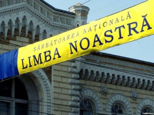 Праздничные мероприятия в честь Лимба Ноастрэ в Кишинёве
