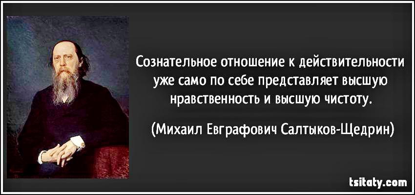 tsitaty-сознательное-отношение-к-действительности-уже-михаил-евграфович-салтыков-щедрин-130454.jpg