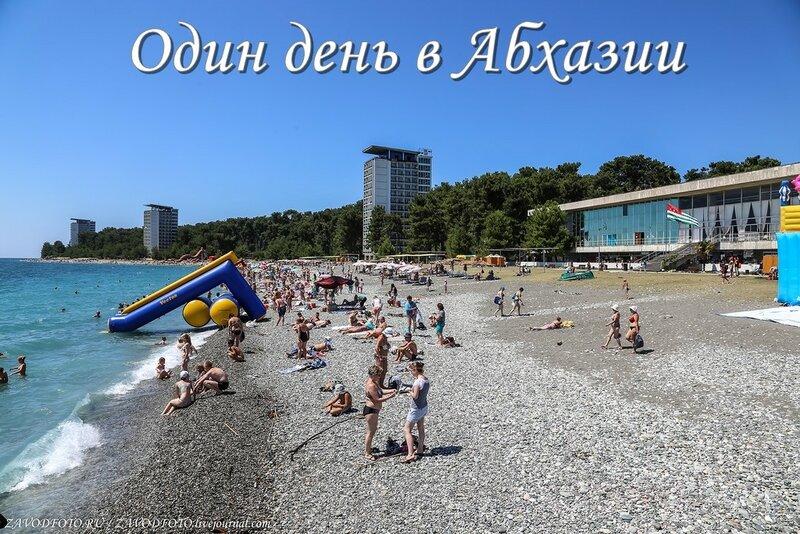 Один день в Абхазии.jpg