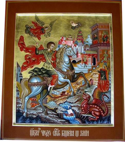 Открытка 6 мая - день памяти Св. великомученника Георгия Победоносца