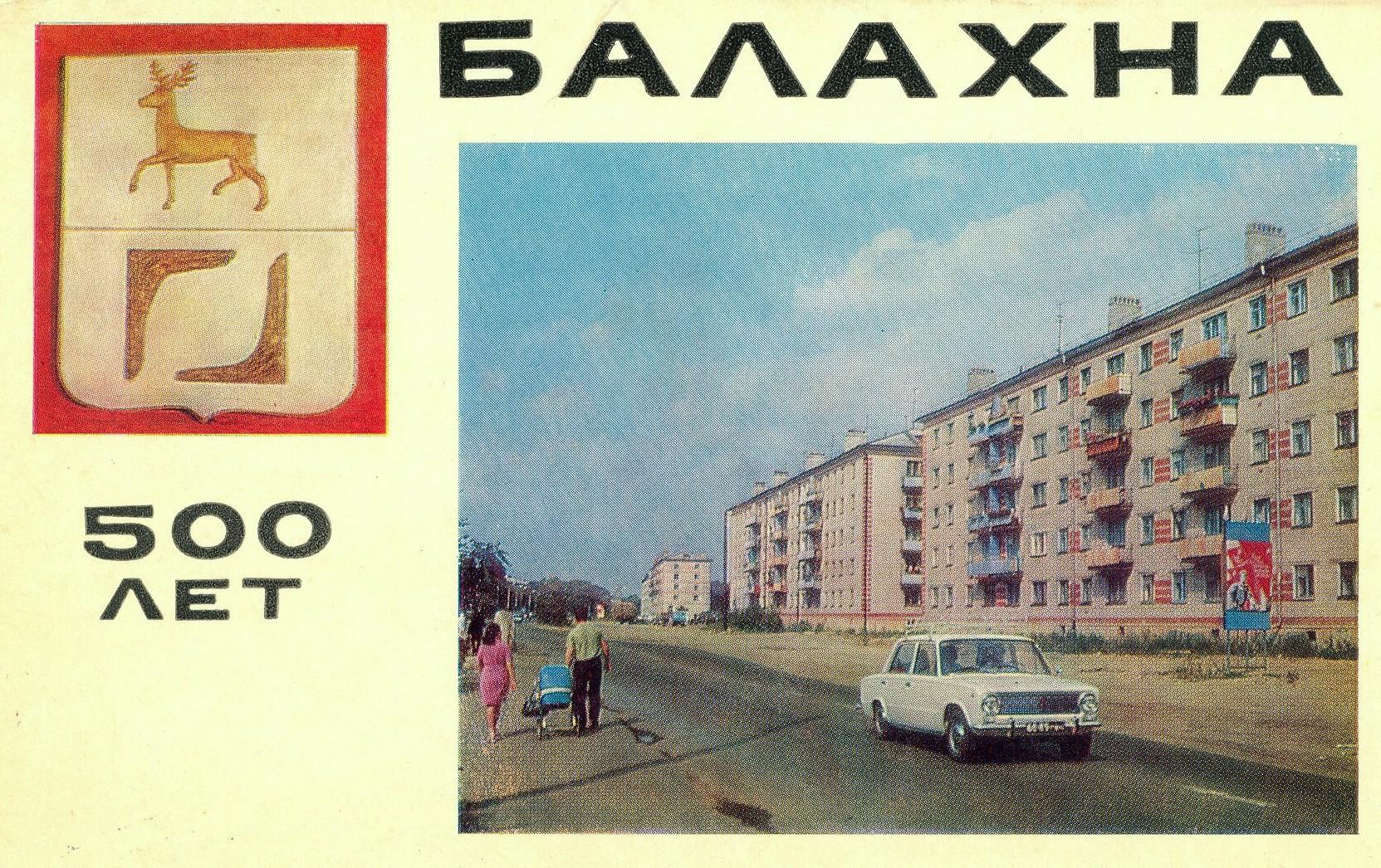 ZAVODFOTO / История городов России в фотографиях: Балахна